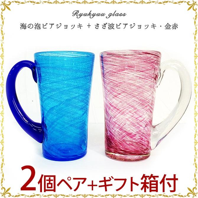 琉球ガラス「海の泡ビアジョッキ + さざ波ビアジョッキ・金赤2個ペアセット」