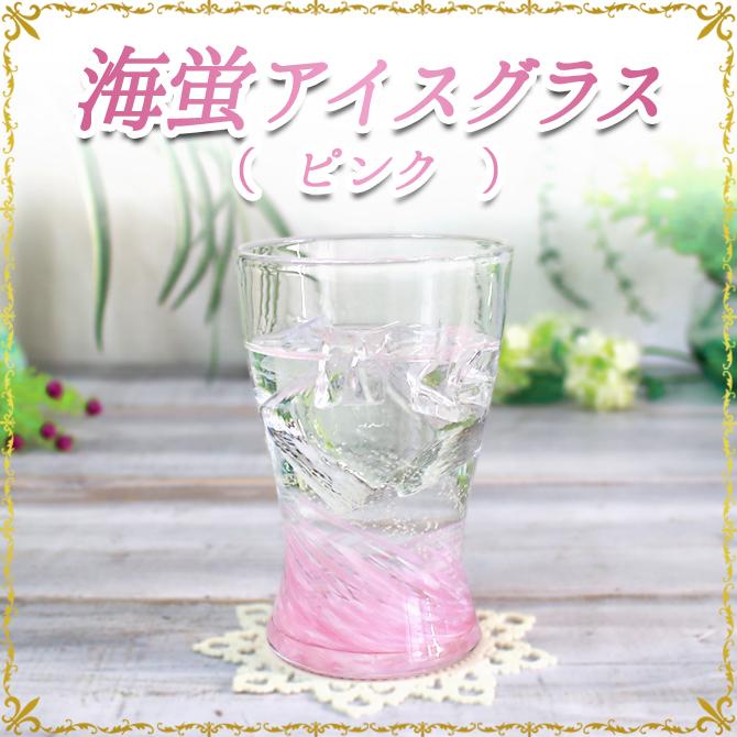 蛍石入り琉球ガラス「海蛍アイスグラス/ピンク」