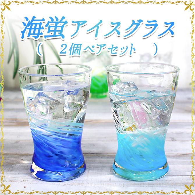 光る琉球ガラス/海蛍アイスグラス・ピンク無し2個ペアセット