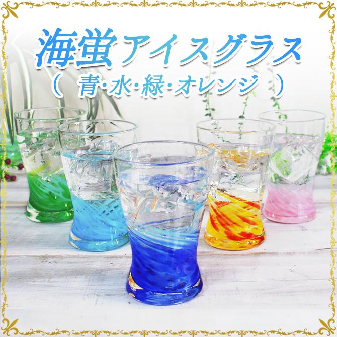 光る琉球ガラス/海蛍アイスグラス