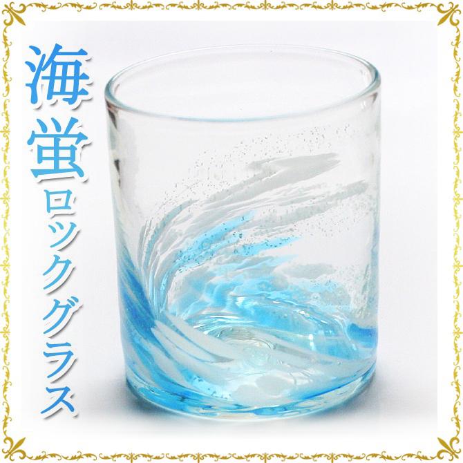 海蛍ロックグラス・琉球ガラス/暗闇で光ります♪