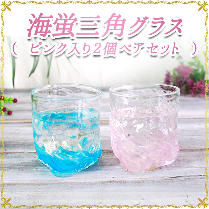蛍石入り琉球ガラス「海蛍三角グラス/ピンク入り2個ペアセット」