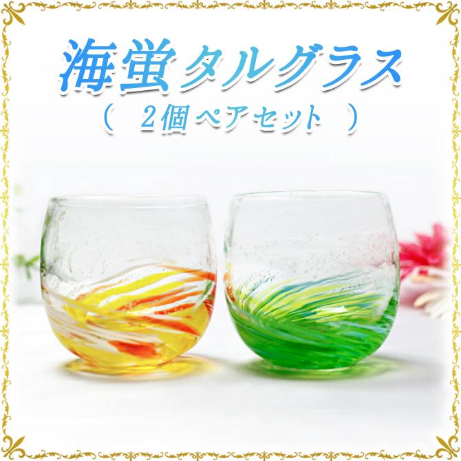 琉球ガラスのコップ/海蛍タルグラス2個ペアセット