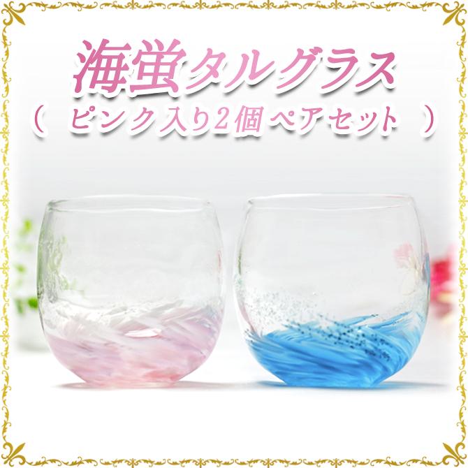 琉球ガラスのコップ/海蛍タルグラスピンク入り2個ペアセット