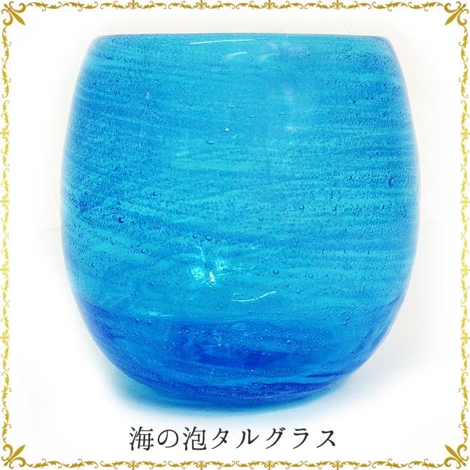 琉球ガラス「海の泡タルグラス」