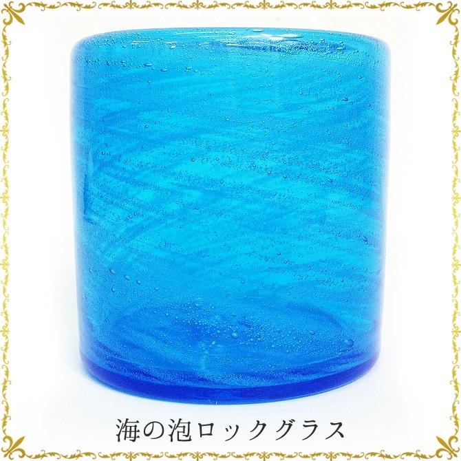琉球ガラス「海の泡ロックグラス」
