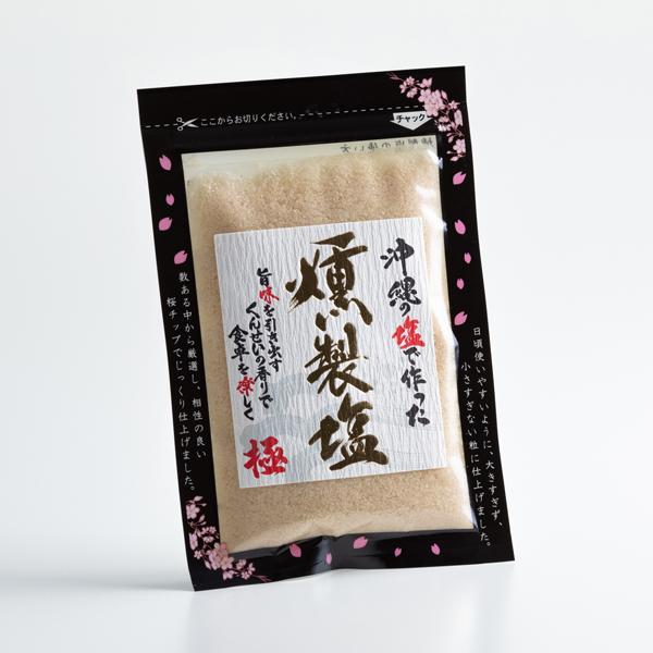 沖縄 お土産 沖縄県産 食塩 塩 スモークソルト 沖縄の塩で作った燻製塩