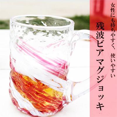 琉球ガラス・残波ビアジョッキ
