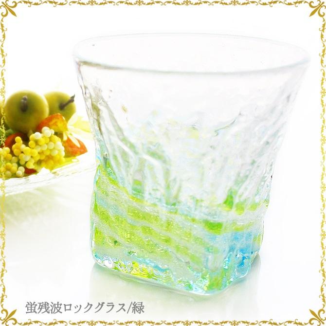 ホタル石入り琉球ガラス/蛍残波ロックグラス/匠