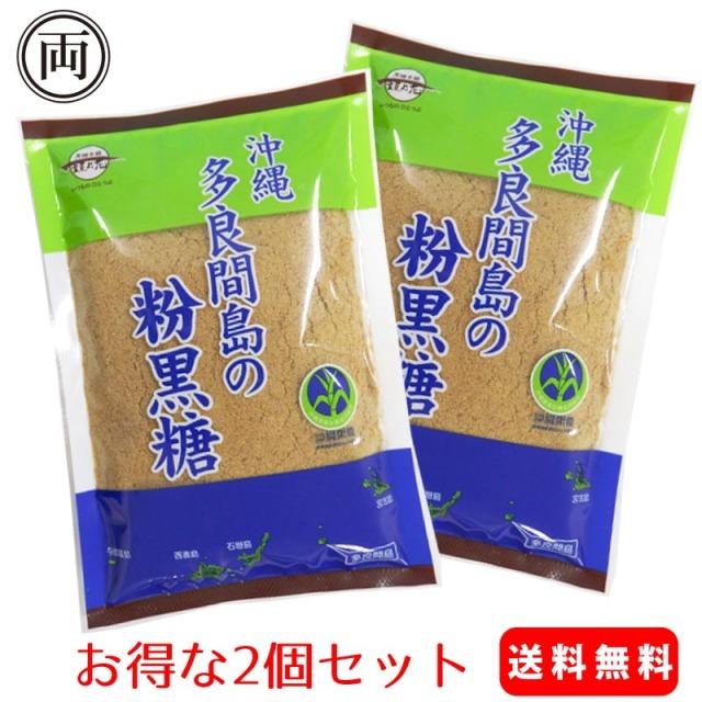 沖縄県 多良間島 粉黒糖 260g 2個セット 黒糖をそのまま粉末に  サトウキビのミネラル ビタミンをそのまま凝縮 さとうきび 砂糖 サトウ