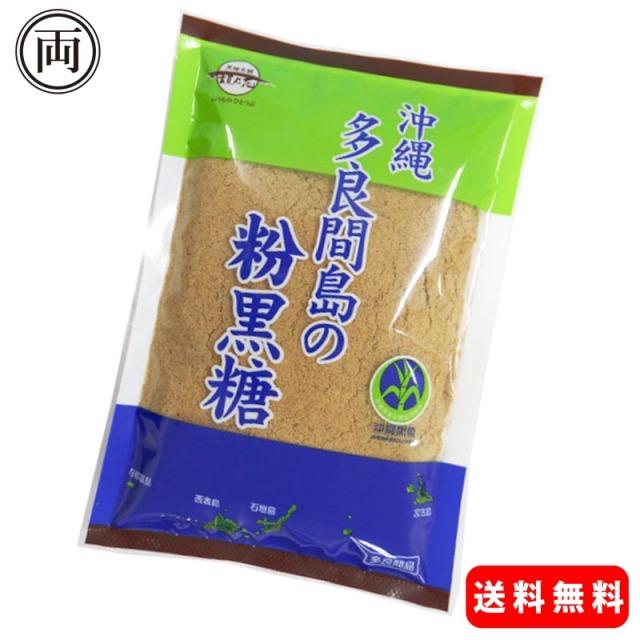 沖縄県 多良間島 粉黒糖 260g 1個 黒糖をそのまま粉末に  サトウキビのミネラル ビタミンをそのまま凝縮 さとうきび 砂糖 サトウ