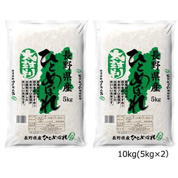 長野県産 ひとめぼれ 10kg(5kg×2)  令和2年度米  お米 米 ごはん ご飯 お弁当 ライス 粘り おにぎり