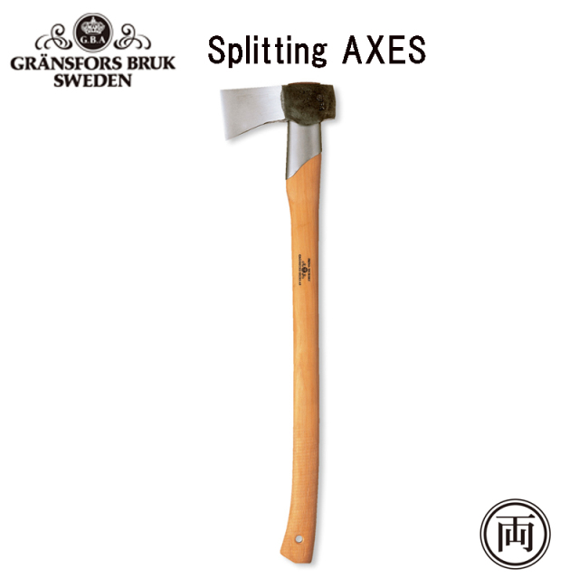 【予約商品】 正規品 バランスに優れた実用性の高い斧 グレンスフォシュ・ブルーク スプリッティングアックス 大型薪割り 442 斧 アックス 薪割り 軽量
