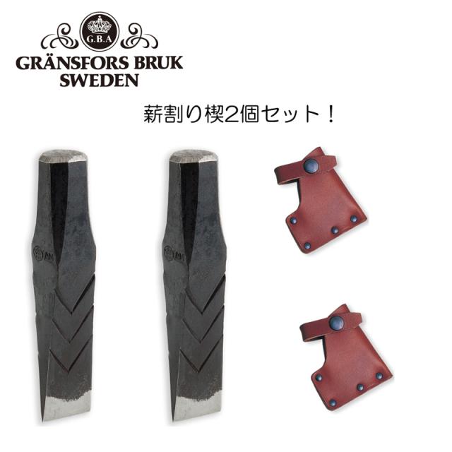 2個セット 正規品 グレンスフォシュ・ブルーク 薪割り楔 460 くさび クサビ 割る 薪割り ファイヤーサイド