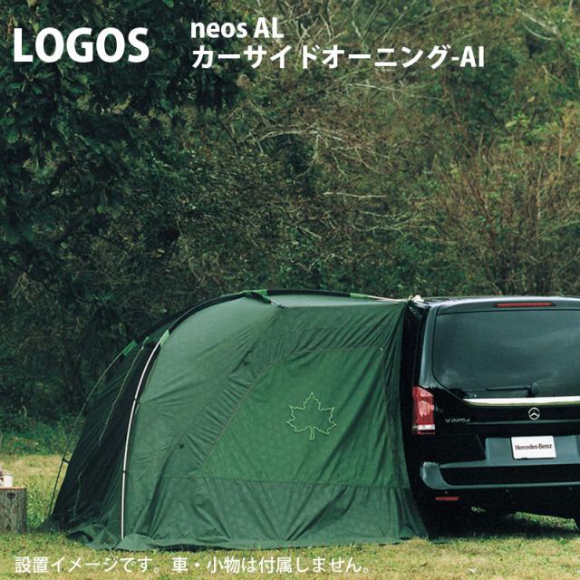 ロゴス logosneos ALカーサイドオーニング-AI 71805055 車中泊に最適 車に設置でテントいらず 簡単 便利 おしゃれ テント キャンプ バーベキュー アウトドア