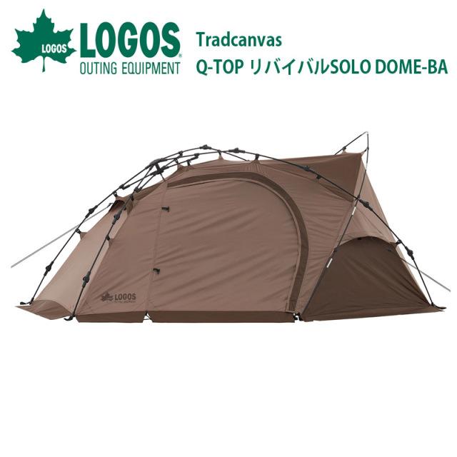 ロゴス logos Tradcanvas Q-TOP リバイバルSOLO DOME-BA テント ワンタッチ ソロ 1人用 キャンプ テント アウトドア ドーム 簡単 オシャレ
