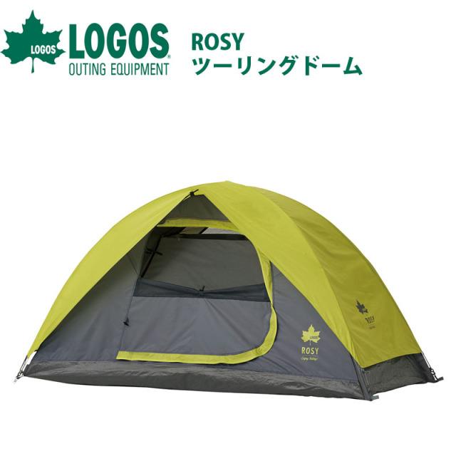 ロゴス logos ROSY ツーリングドーム 71806004 キャンプ テント アウトドア ドーム 簡単 オシャレ 一人用 ソロテント ソロキャン