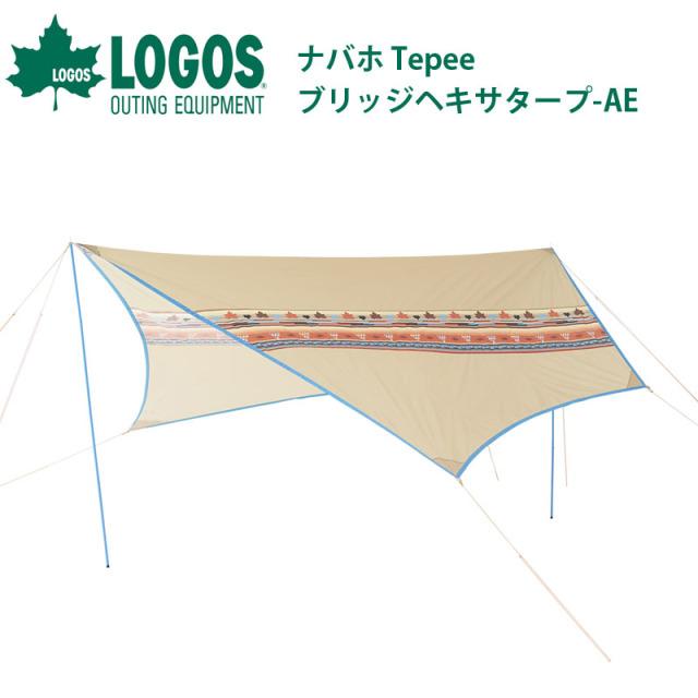 ロゴス logos Tepee ブリッジヘキサタープ-AE 71806509 タープ ナバホ ティピー 連結 専用 キャンプ おしゃれ アウトドア お勧め 人気