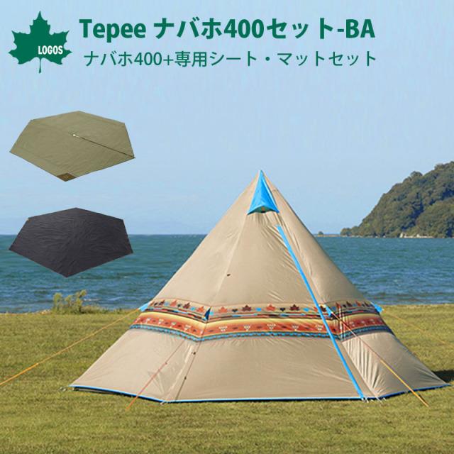 ロゴス logos ナバホ Tepee 400セット-BA  71809522 ワンポール テント ティピー ナバホ400と グランドシート インナーマット 付き お得なセット オシャレ キャンプ お勧めテント 人気
