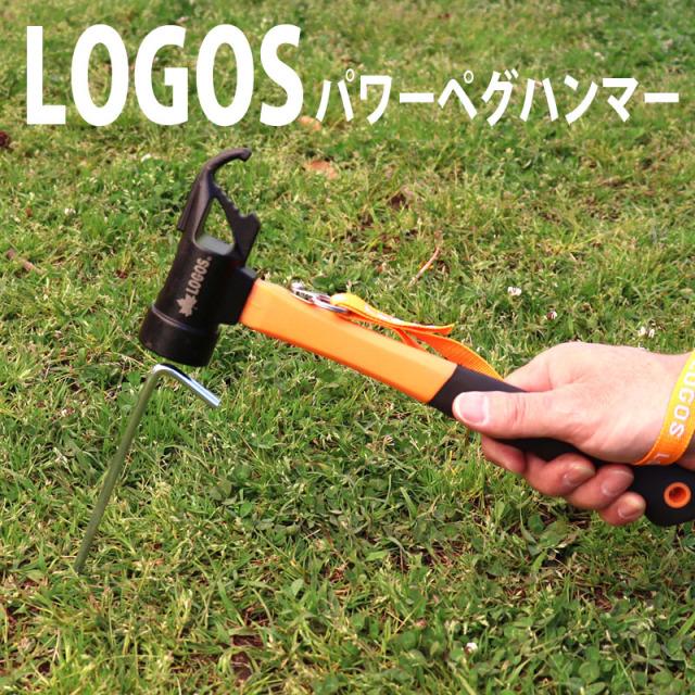ロゴス iogos LOGOS パワーペグハンマー 71996513 ペグ抜き・固定ベルト付き ペグ打ち