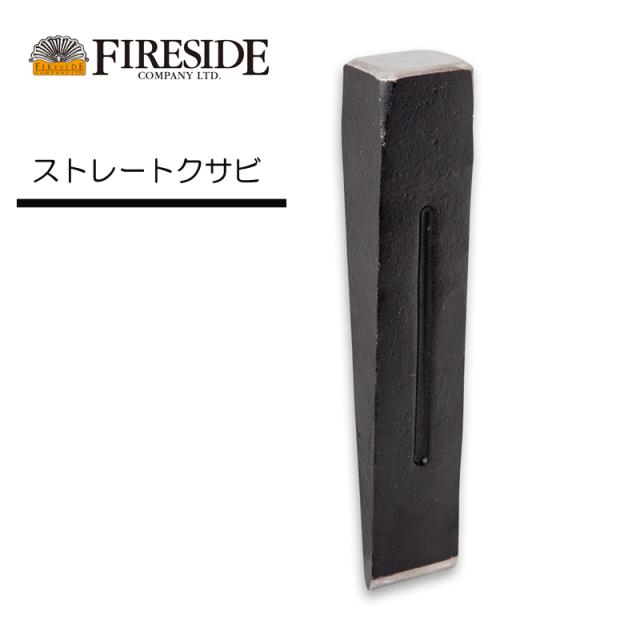 シンプルな形状の頑丈な楔 ファイヤーサイド ストレートクサビ 72302 楔 くさび クサビ