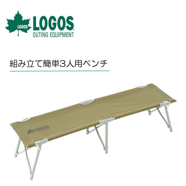 組み立て簡単3人用ベンチ ロゴス iogos LOGOS Life オートレッグベンチ3 73173075 アウトドアベンチ キャンプ バーベキュー