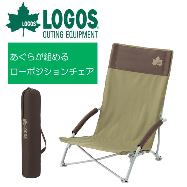 あぐらを組めるローポジションチェア ロゴス iogos LOGOS Life ハイバックあぐらチェア プラス(ブラウン)73173084 折りたたみ式 収納バッグ付き