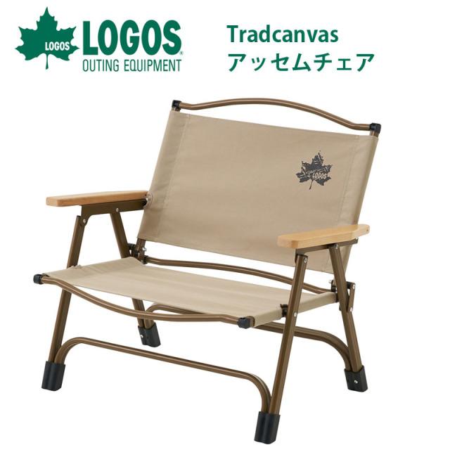 ロゴス logos Tradcanvas アッセムチェア 73173087 1人用 チェア 椅子 イス アウトドア キャンプ お勧め オススメ オシャレ
