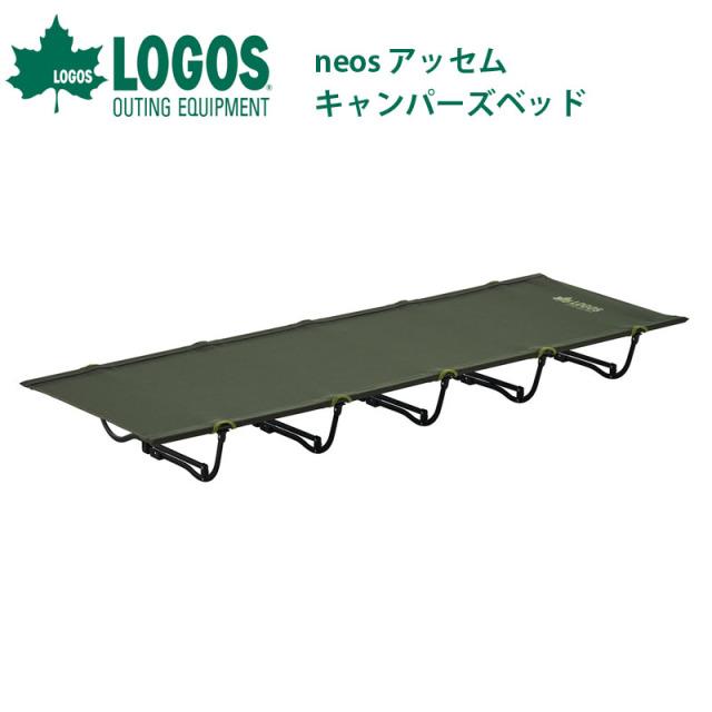 ロゴス logos neos アッセムキャンパーズベッド 73173141 コット ベッド 折り畳み 折りたたみ ソロ 簡易 キャンプ おしゃれ アウトドア お勧め 人気