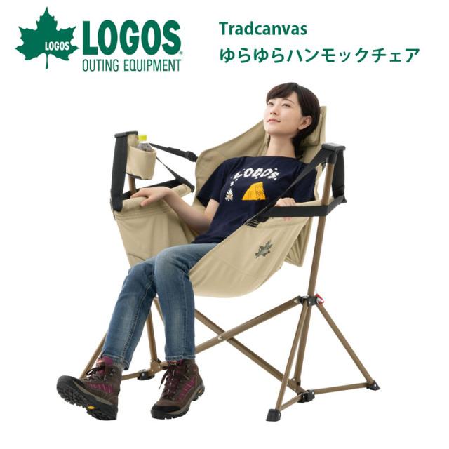 ロゴス logos Tradcanvas ゆらゆらハンモックチェア 73173159 ハンモック チェア 椅子 イス ロッキングチェア 自立式 アウトドア キャンプ お勧め オススメ オシャレ 揺れる