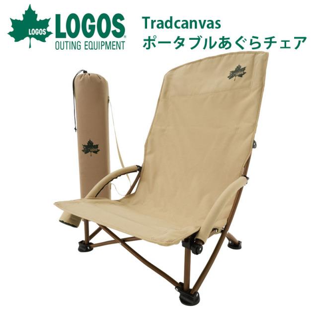 ロゴス logos Tradcanvas ポータブルあぐらチェア 73173160 チェア 椅子 イス アウトドア キャンプ ロータイプ ロースタイル ハイバック お勧め オススメ オシャレ
