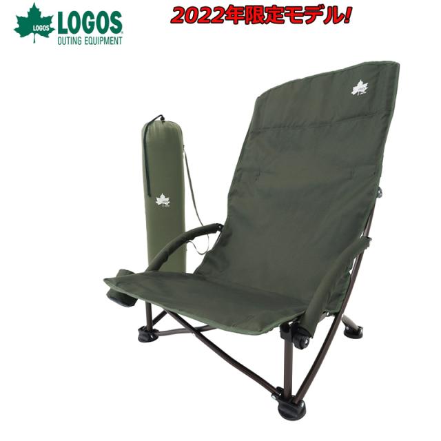 2022-FW限定モデル ロゴス logos Tradcanvas ポータブルあぐらチェア(2022LIMITED)73173166 ロースタイルチェアイス 椅子 座る