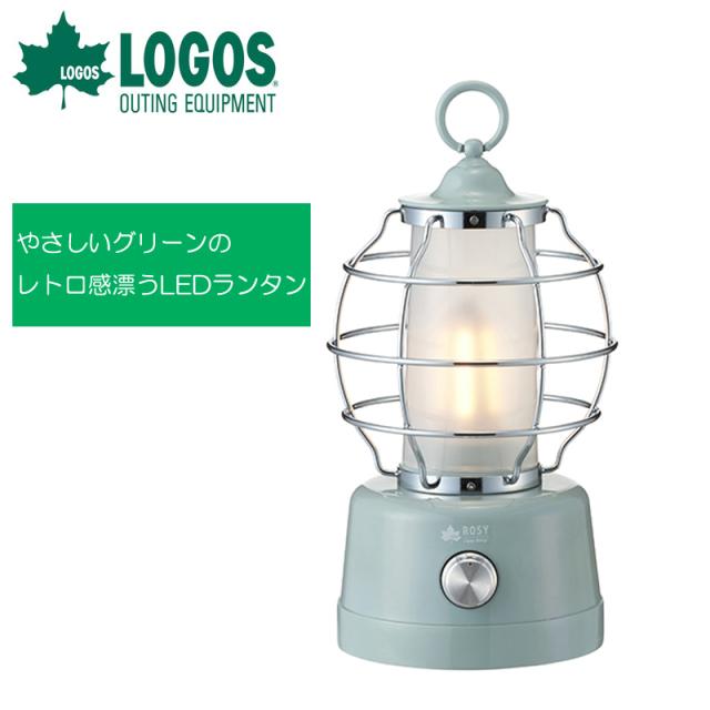レトロ感漂うLEDランタン ロゴス logos LOGOS ROSY ビレッジランタン 74175022 キャンプ アウトドア 野電