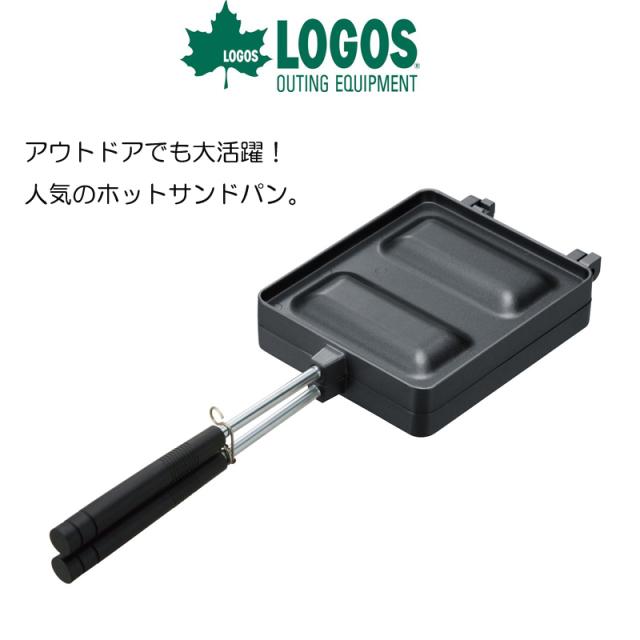 ロゴス iogos LOGOS ホットサンドパン-BA 81062245 食パンのミミもそのまま調理できるワイドサイズ  調理器具 アウトドア料理