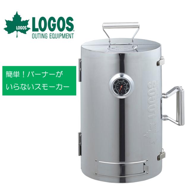 簡単!バーナーがいらないスモーカー ロゴス iogos LOGOS LOGOSの森林 スモークタワー 81066000 燻製料理 調理器具 温薫 熱窯 熱源不要 アウトドア キャンプ