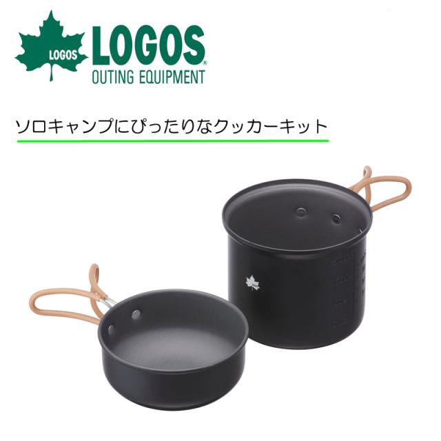 ソロキャンプにおすすめ ロゴス iogos LOGOS クッカー・SOLO KIT 900 81280310 鍋 クッキング 煮込み料理 直火調理