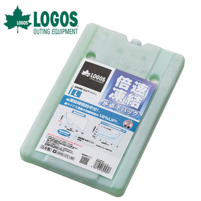 ロゴス logos LOGOS 倍速凍結・氷点下パックL 81660641 強力保冷剤 停電 災害時 冷やす アウトドア キャンプ バーベキュー BBQ 送料無料