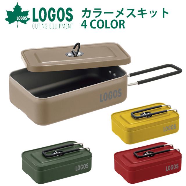ロゴス logos カラーメスキット ハードアルマイト処理 バリ取り不要 カラフルで4色から選べる 飯盒 メスティン オシャレ  ソロ キャンプ オススメ 人気