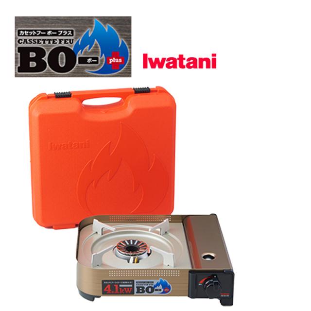 ダブル風防で屋外使用も強い 岩谷産業 カセットフー BOープラス CB-AH-41F カセットコンロ キャンプ BBQ 調理 料理 屋外調理 キャリングケース付き