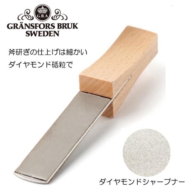 正規品 斧研ぎの仕上げに グレンスフォシュ・ブルーク ダイヤモンドシャープナー GB4032 ファイヤーサイド