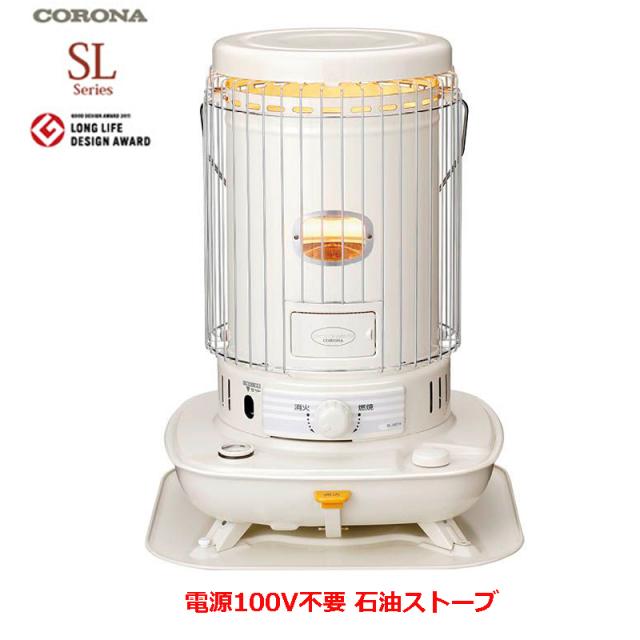 信頼の日本製 電源(100V)不要 コロナ 石油ストーブ(対流型) SLシリーズ SL-6620 アウトドア キャンプ 暖房 暖める 停電 防災 冬 灯油 季節家電 暖房器具