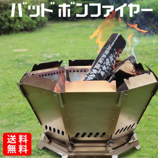 バッドボンファイヤー マウントスミ Mtsumi 二次燃焼 焚火台 煙も少なく 効率がよい 薪も長持ち 火起こし簡単 おしゃれ 焚火を楽しむ 送料無料