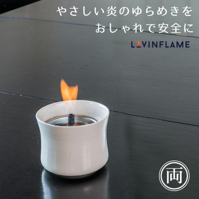 おしゃれなランタン Lovinflame セラミックキャンドルクラシック スモールタイプ キャンドルのような炎で癒しのひと時 専用燃料で安全に 臭いも煙も煤もでません。代引き不可