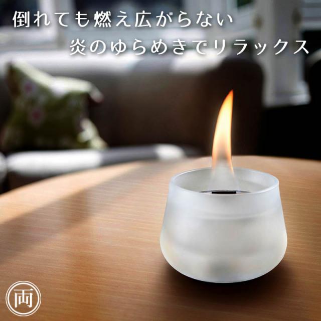 おしゃれなガラスランタン Lovinflame グラスキャンドルラウンド キャンドルのような炎で癒しのひと時 専用燃料で安全に 臭いも煙も煤もでません。代引き不可