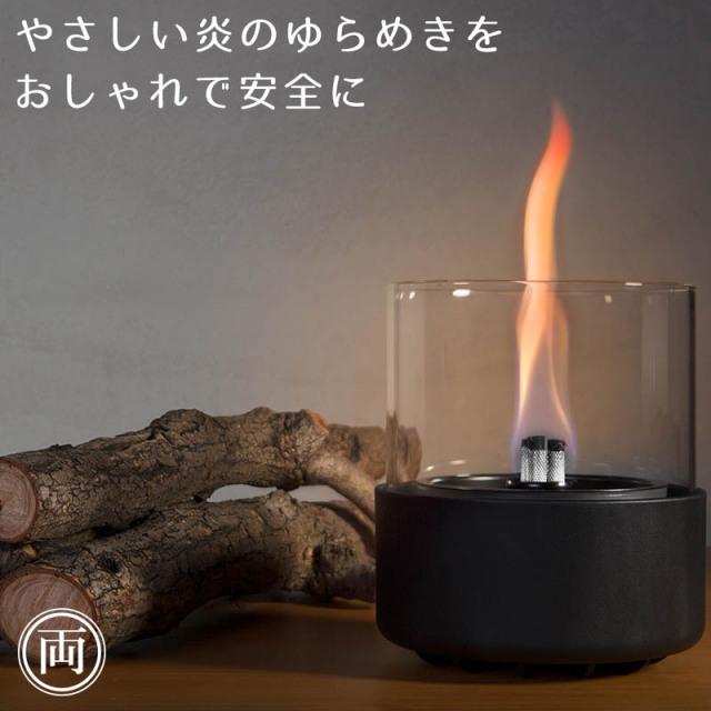おしゃれなランタン Lovinflame パッショングラス デラックス ラージタイプ キャンドルのような炎で癒しのひと時 専用燃料で安全に 臭いも煙も煤もでません。代引き不可