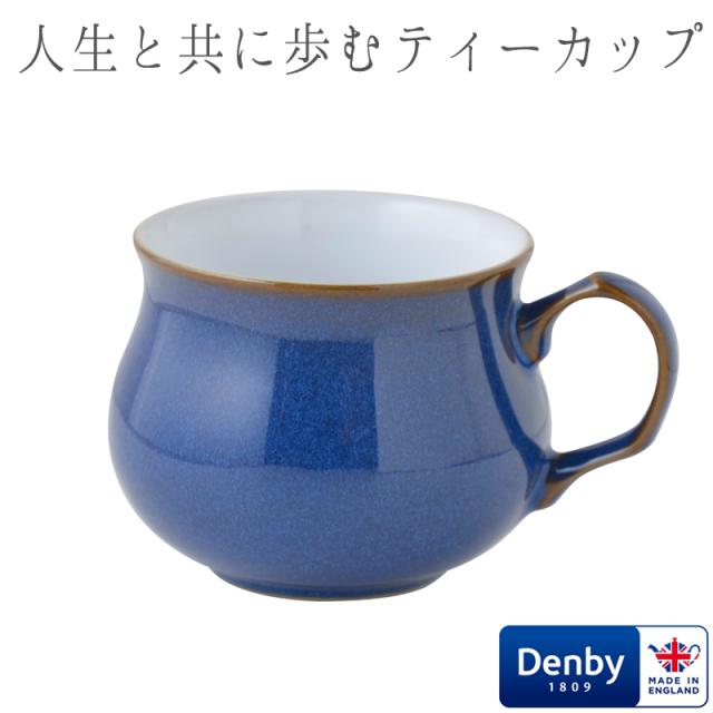 マグカップ DENBY デンビー インペリアルブルー ティーカップ 食器 おしゃれで欠けにくい コーヒー 紅茶も美味しく飲めます ラッピング対応
