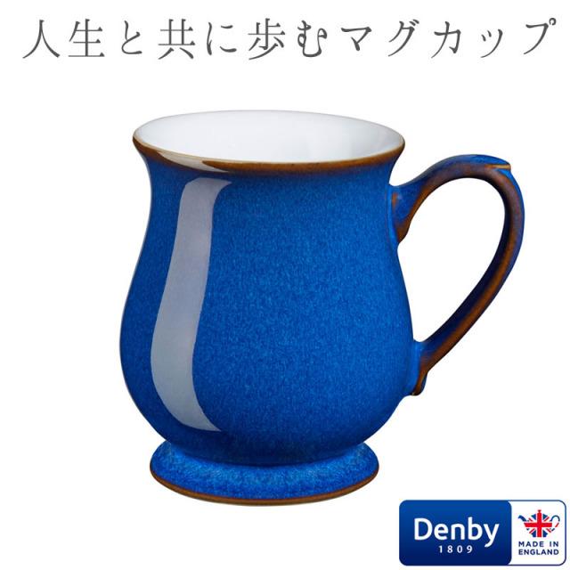 欠品中 8月末入荷予定 マグカップ 大きめ DENBY デンビー インペリアルブルー クラフトマンズマグ 食器 おしゃれで欠けにくい コーヒーも美味しく飲めます ラッピング対応