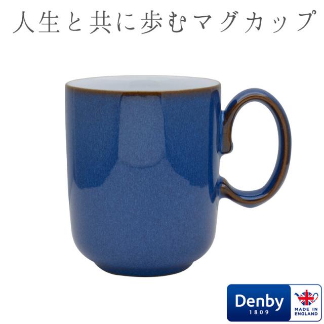 マグカップ DENBY デンビー インペリアルブルー ストレートマグ 350ml 食器 おしゃれで欠けにくい コーヒー 紅茶も美味しく飲めます ラッピング対応