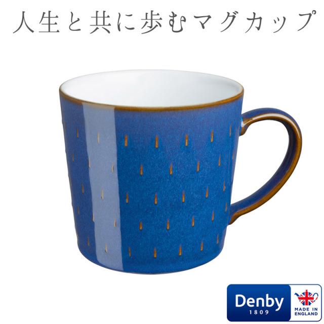 マグカップ DENBY デンビー インペリアルブルー カスケードマグ 350ml 食器 おしゃれで欠けにくい コーヒー 紅茶も美味しく飲めます ラッピング対応