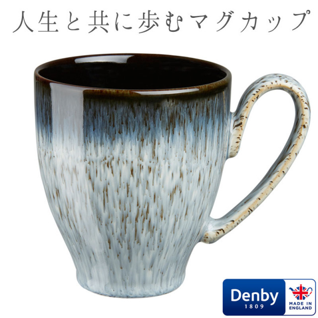 マグカップ 大きめ DENBY デンビー ヘイロー ラージマグ 400ml 食器 おしゃれで欠けにくい コーヒーも美味しく飲めます ラッピング対応
